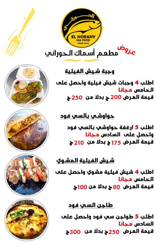 منيو وأسعار الحورانى للمأكولات البحرية