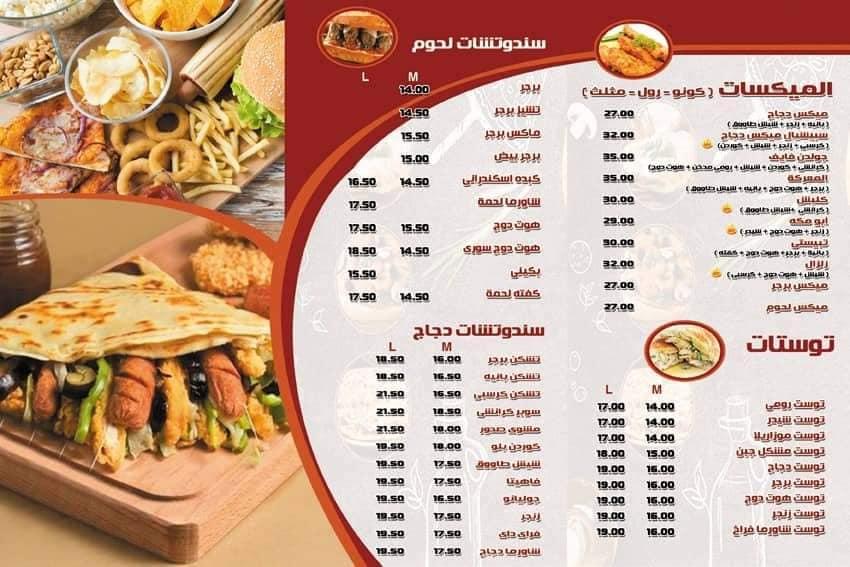 منيو وأسعار مطعم تيبستي