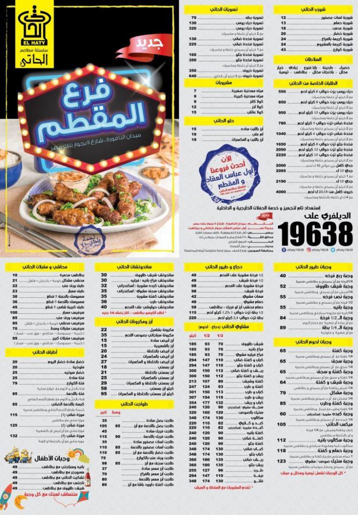 منيو وأسعار مطعم الحاتي وأهم الفروع في القاهرة سفر