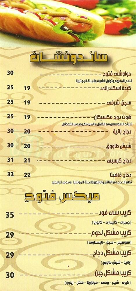 منيو وأسعار مطعم فتوح
