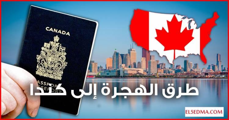 Photo of الهجرة إلى كندا من السعودية 2021