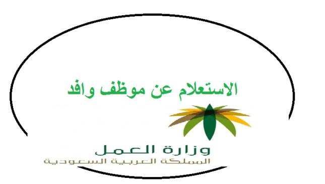 Photo of الاستعلام عن موظف وافد
