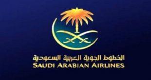 الخطوط السعودية الحجز الداخلي