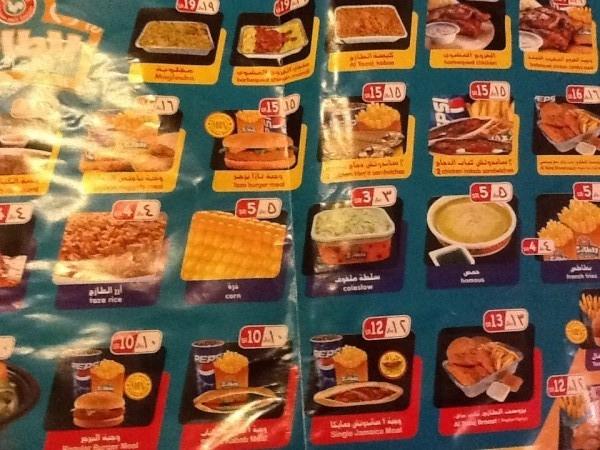 اسعار وجبات الطازج