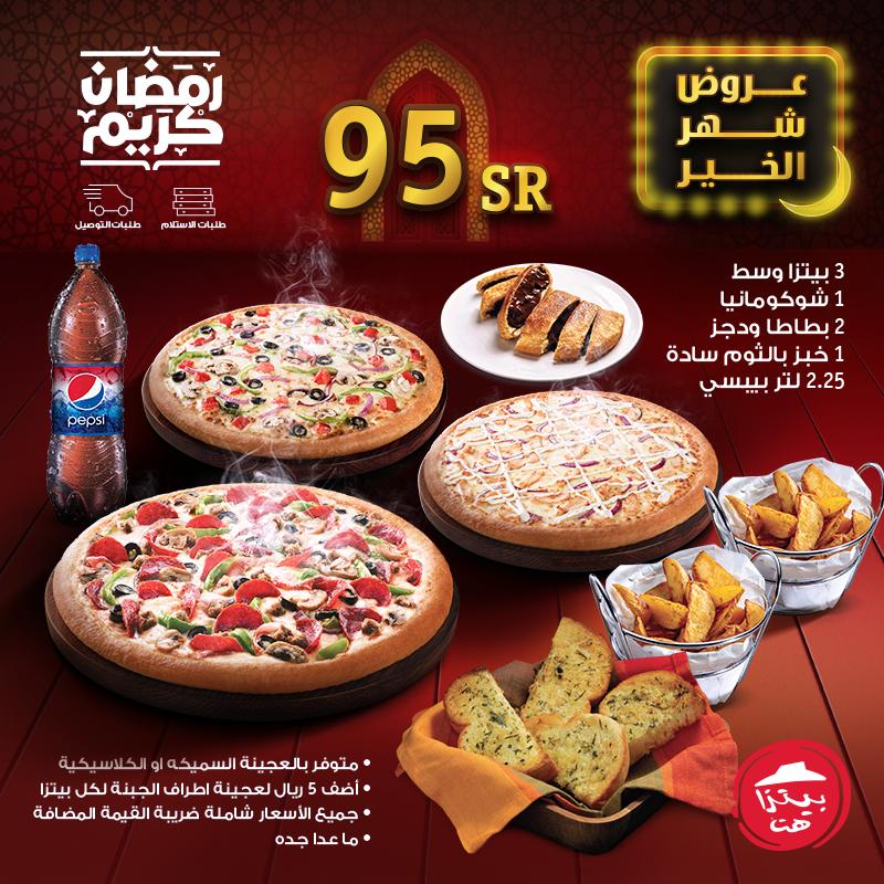 منيو بيتزا هت الرياض بيتزا البطاطس المحمرة