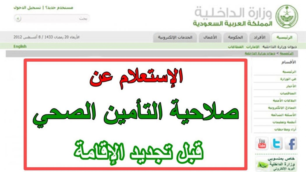 Photo of الاستعلام عن صلاحية التامين