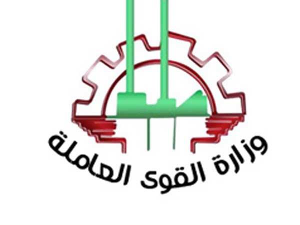 Photo of عنوان وزارة القوى العاملة وارقام التواصل