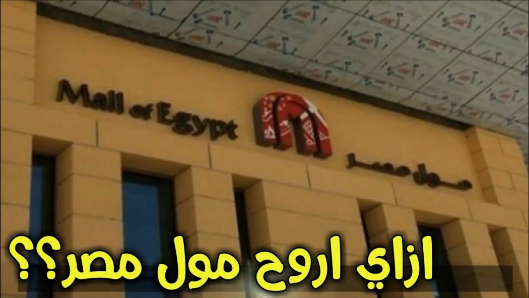 عنوان مول مصر وطريقة الوصول له