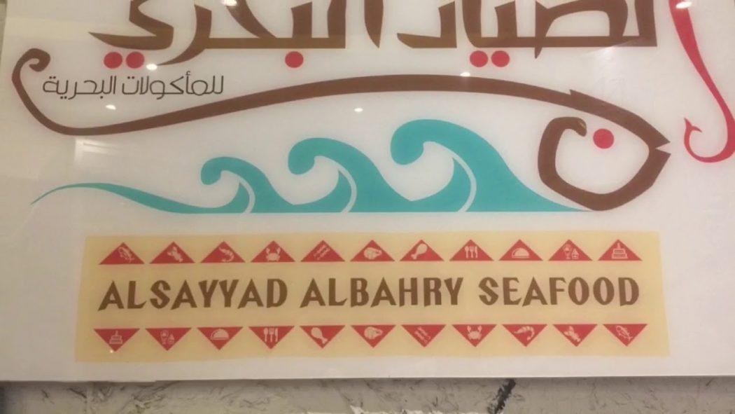 Photo of منيو وقائمة اسعار مطعم الصياد البحري