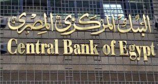 عنوان البنك المركزى المصرى