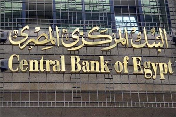 Photo of عنوان البنك المركزى المصرى وطرق وارقام التواصل