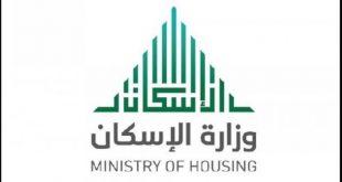 عنوان وزارة الاسكان