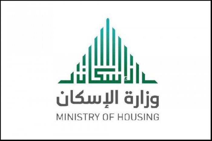 Photo of عنوان وزارة الاسكان وطرق وارقام التواصل