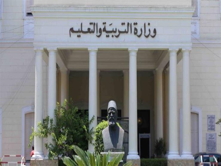 Photo of عنوان وزارة التربية والتعليم وارقام التواصل
