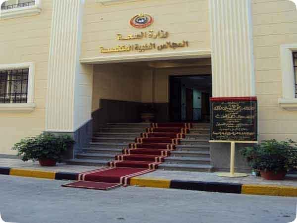 Photo of عنوان المجالس الطبية المتخصصة وطرق وارقام التواصل