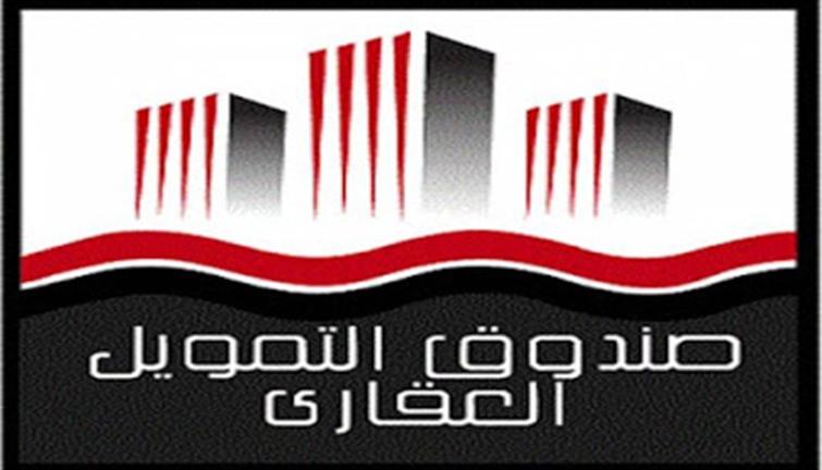 Photo of عنوان صندوق التمويل العقارى وارقام التواصل