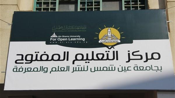 Photo of مصاريف التعليم المفتوح جامعة عين شمس 2021