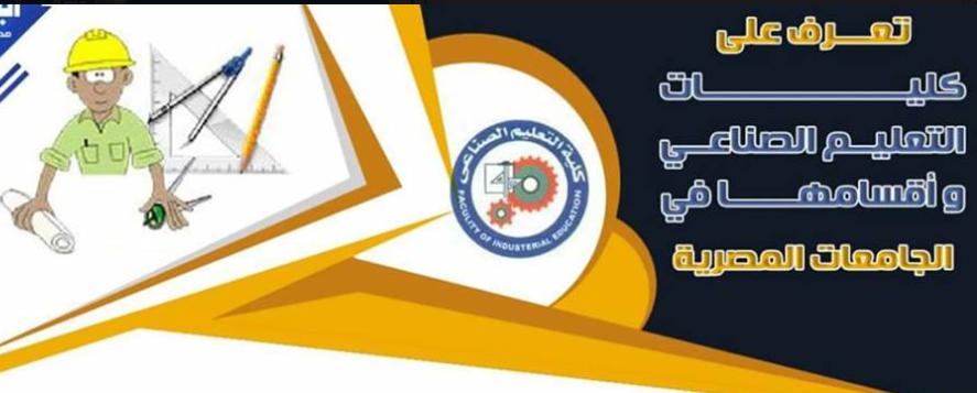 Photo of مصاريف كلية التعليم الصناعي جامعة حلوان 2021 والأقسام المتاحة