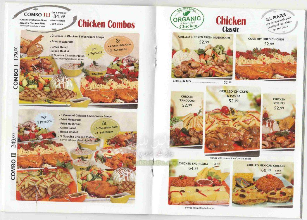 Photo of منيو مطاعم سبكترا بالأسعار | ورقم خدمة التوصيل بمطاعم سبكترا spectra وأشهر فروعه