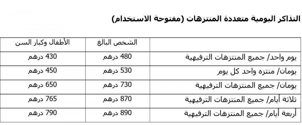 اي ام جي دبي اسعار التذاكر 2019