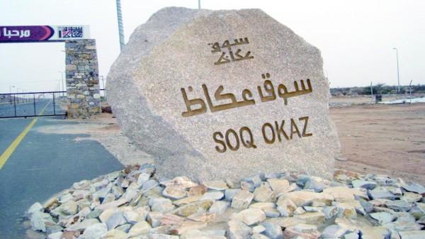 Photo of سوق عكاظ 2020-1441 وأهم الأنشطة