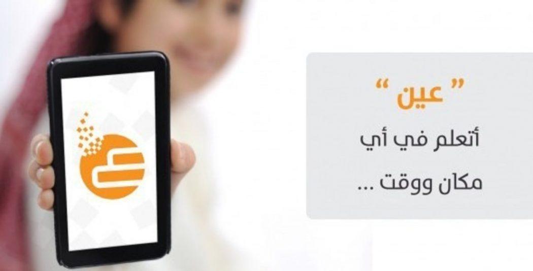 Photo of كيف ادخل بوابة عين وكيفية التسجيل في بوابة عين