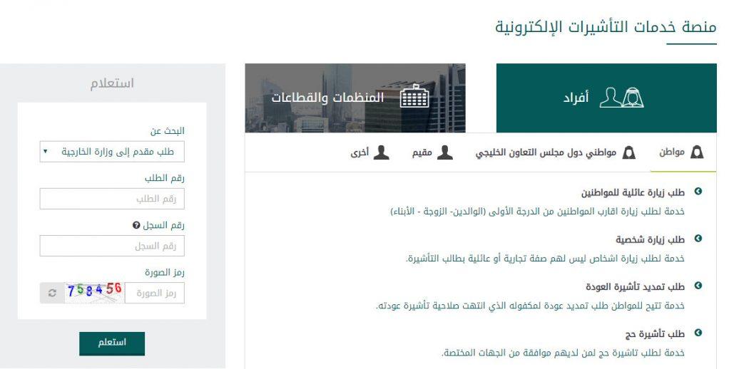 وزارة الخارجيه استعلام عن طلب زياره