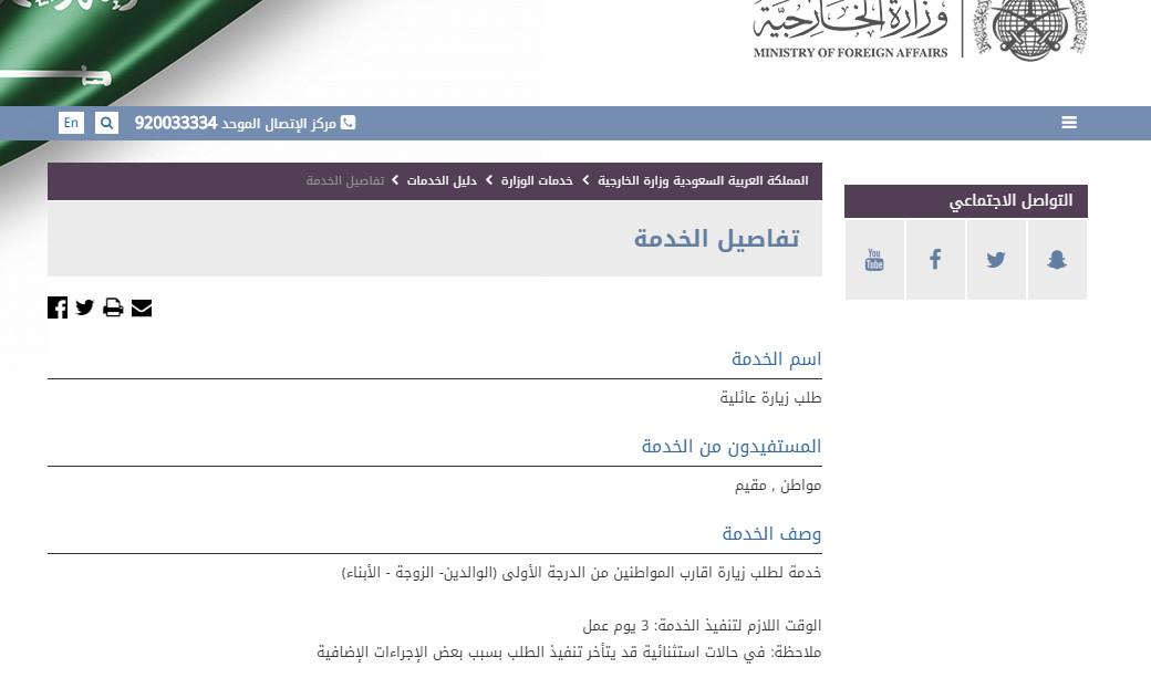 قبول سريعون زيادة استفسار عن طلب مقدم لوزارة الداخلية Virelaine Org