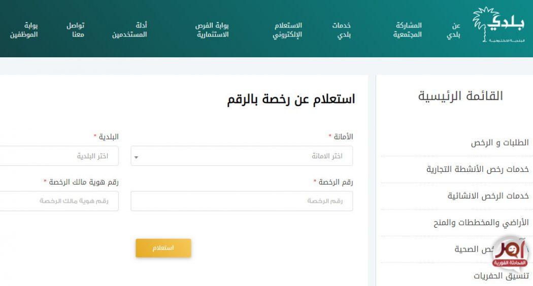 بوابة بلدي الخدمات الالكترونيه وطريقة الاستعلام عن رخصة بلدي سفر