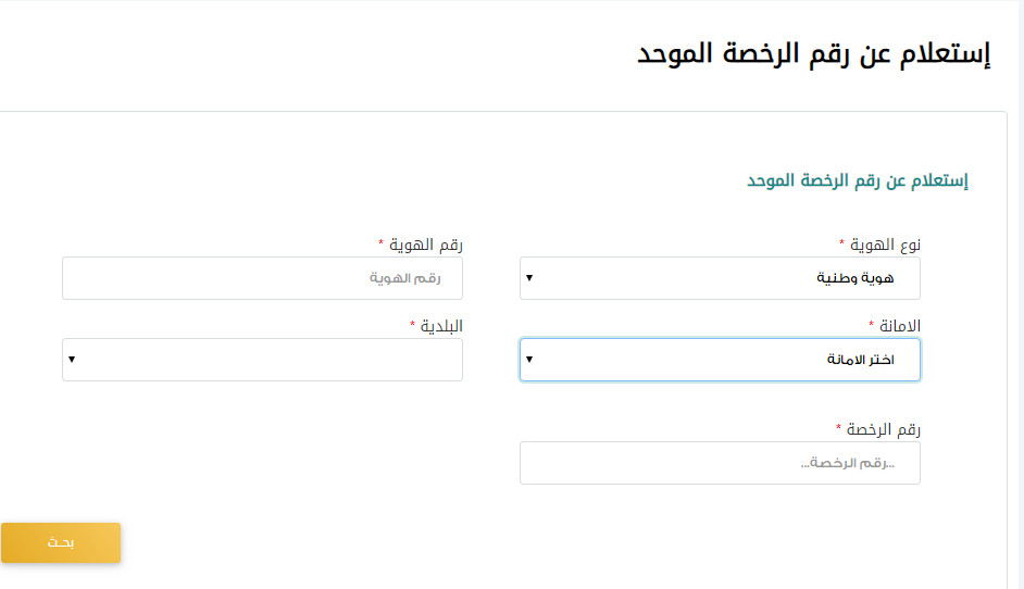 بوابة بلدي الخدمات الالكترونيه وطريقة الاستعلام عن رخصة بلدي
