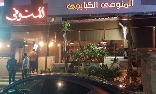 Photo of منيو واسعار المنوفى الكبابجى جميع الفروع