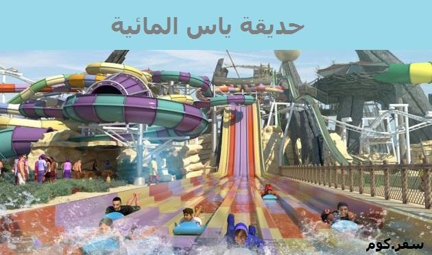 Photo of حديقة ياس المائية || تعرف على الألعاب المتوفرة بها وأسعار التذاكر