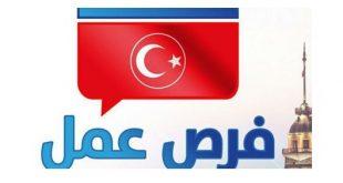 فرصة عمل في تركيا 2020