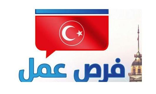 Photo of فرصة عمل في تركيا 2021 وكيفية تجديد إقامة العمل في تركيا