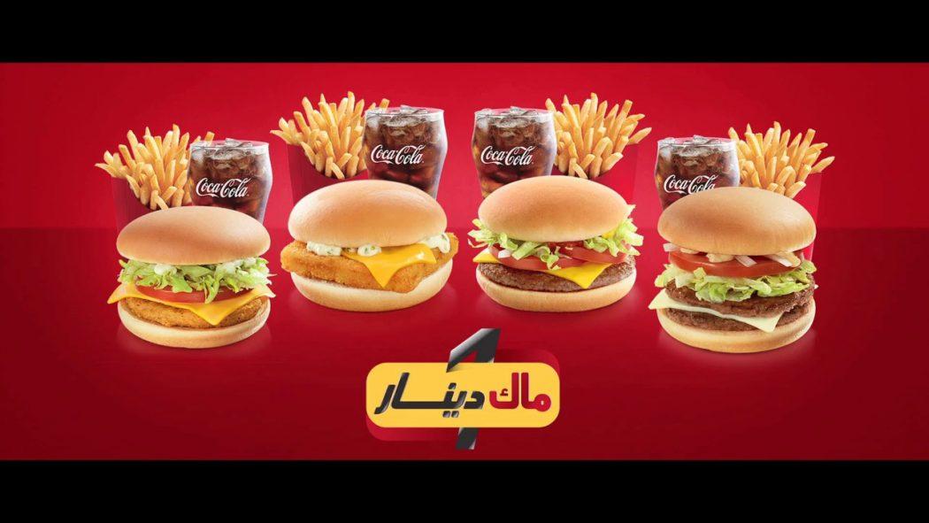 Photo of منيو ماكدونالدز الكويت وعناوين الفروع ورقم التوصيل