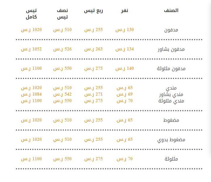 منيو وأسعار مطاعم السدة