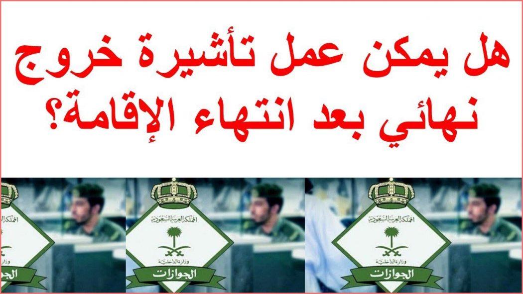 الغاء خروج نهائي والاقامه منتهيه وقانون الخروج النهائي من السعودية 2021 سفر