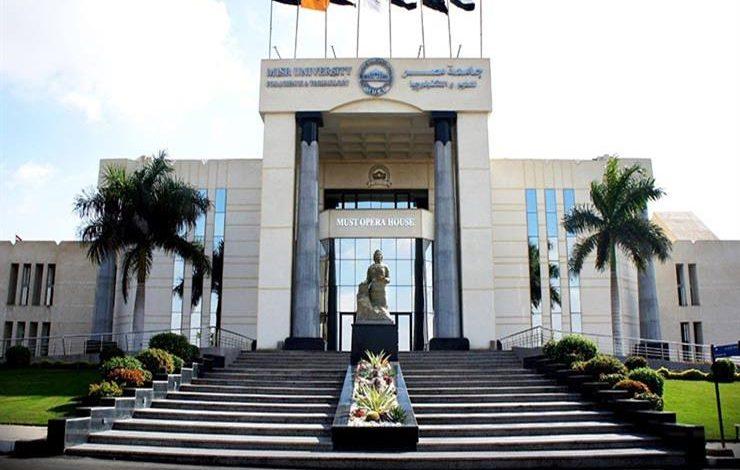 القبول الفوري في جامعة مصر للعلوم والتكنولوجيا